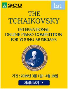 제1회 차이코프스키 온라인 피아노콩쿠르 대회