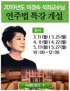 이경숙 석좌교수님 연주법 특강 개설