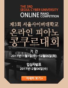 제3회 서울사이버대학교 온라인피아노콩쿠르 대회 11월1일~11월28일