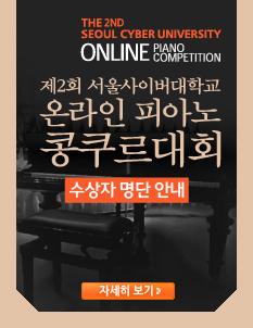 온라인 피아노 콩쿠르대회