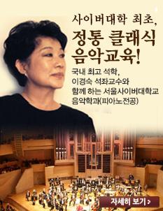 전통 클래식 음악교육 국내 최고 석학 이경숙 석좌교수와 함께 하는 서울사이버대학교