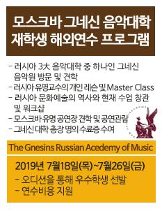 모스크바 그네신 음악대학 재학생 해외연수 프로그램